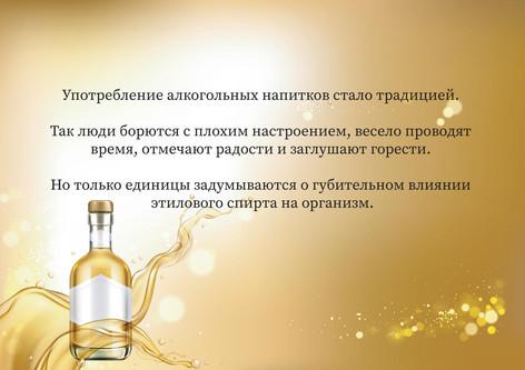 02На крючке у алкоголя_04.jpg