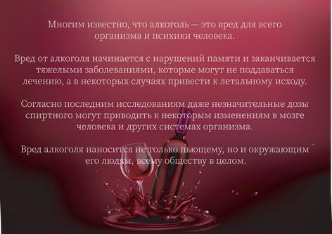 02На крючке у алкоголя_02.jpg