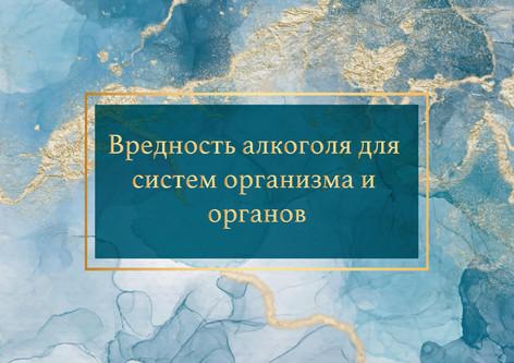 02На крючке у алкоголя_06.jpg
