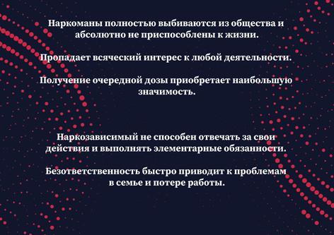 03Наркотики_4.jpg