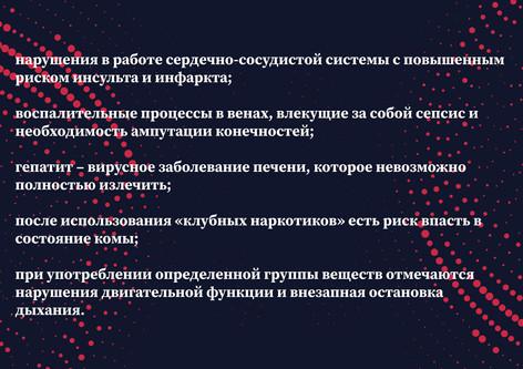 03Наркотики_6.jpg