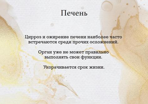 02На крючке у алкоголя_10.jpg