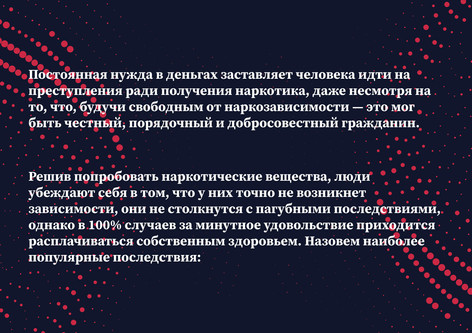 03Наркотики_5.jpg