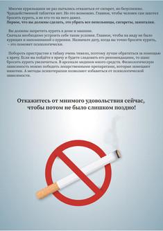 01Вред курения_3.jpg
