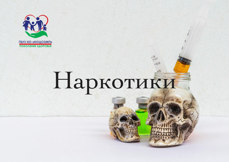 03Наркотики_1.jpg