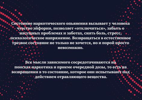 03Наркотики_3.jpg