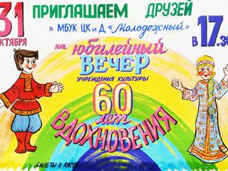 ПРЕСС-РЕЛИЗ к юбилейному концерту МБУК ЦКиД «Молодежный» «60 лет вдохновения»