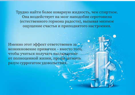 02На крючке у алкоголя_03.jpg