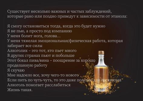 02На крючке у алкоголя_05.jpg
