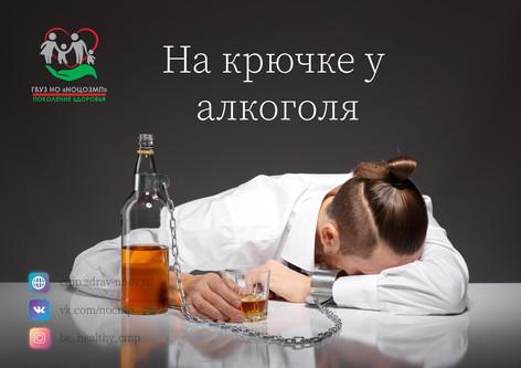 02На крючке у алкоголя_01.jpg