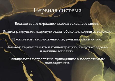 02На крючке у алкоголя_09.jpg