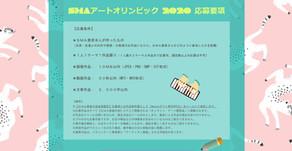 【SMA アートオリンピック 2020】作品大募集!