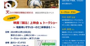 元サッカー日本代表選手・北澤豪さんがゲストで登場します! ~『蹴る』上映会 in 東京~
