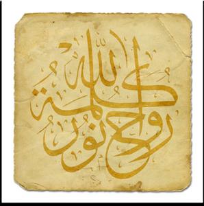 JesusIn Quran.png