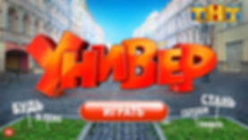game_univer01.jpg