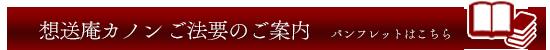 法要プラン_パンフレット_想送庵カノン