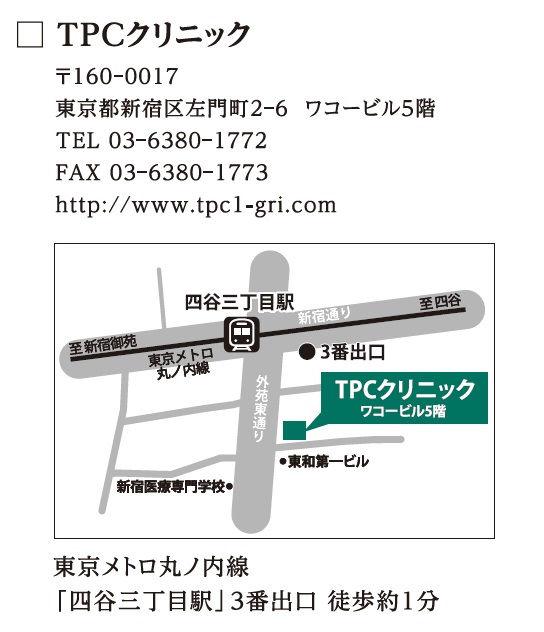 がん治療 | TCPクリニック | 地図