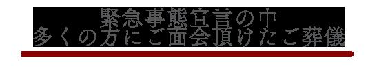 葬儀_家族葬の事例02_家族葬_想送庵カノン
