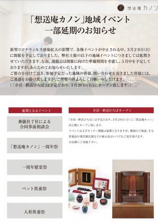 「想送庵カノン」地域イベント 一部延期のお知らせ