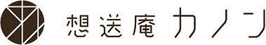 ロゴ_想送庵カノン