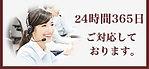 24時間受付_01_想送庵カノン