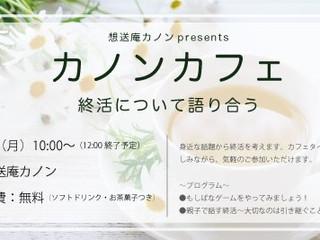 カノンカフェ~終活を語り合う~を開催します!