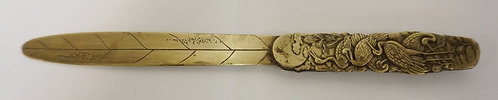 ASIAN BRASS LETTER OPENER WITH REPOUSSE DECORATIONS OF CRANES. 8 3/4 INCHES LONG