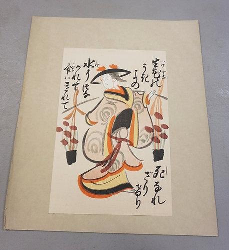 JAPANESE WOODBLOCK PRINT OF A GESHIA GIRL. 8 IN X 12 IN