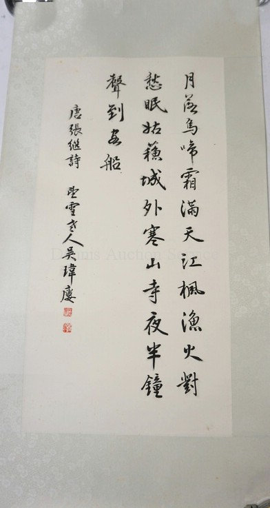 ASIAN CALLIGRAPHY SCROLL MEASURING 37 X 18 1/2 INCHES.
