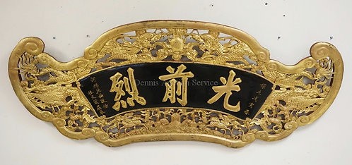 LARGE CARVED AND PAINTED WOODEN PLAQUE. DECORATED WITH OPENWORK DRAGONS FLANKING