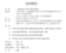 財団概要_03.png