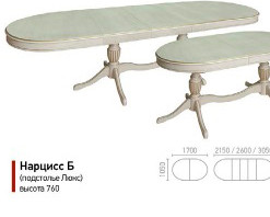 столы-Нарцисс,-Юкка,-Эдельвейс1123456_16