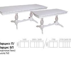 столы-Нарцисс,-Юкка,-Эдельвейс1123456_17