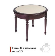 столы-журнальные112_11.jpg