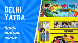 Dabung Girl aur Delhi Yatra - Hindi Motion Comics