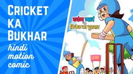 Dabung Girl aur Cricket ka Bukhar - Hindi Motion Comics