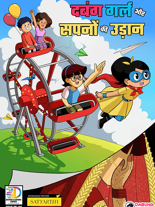 Dabung Girl aur Sapno ki Udaan [Set of 50 Books]