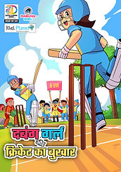 Dabung Girl aur Cricket ka Bukhar