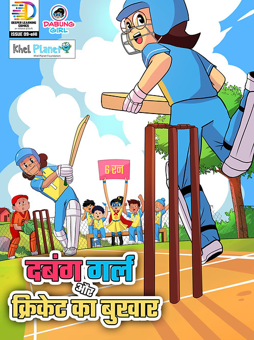 Dabung Girl aur Cricket ka Bukhar [Set of 50 Books]