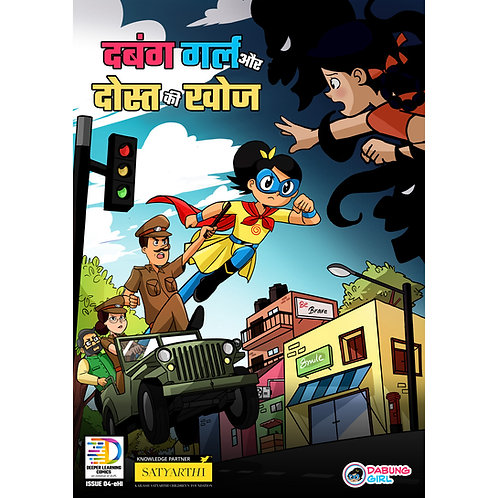 Dabung Girl aur Dost ki Khoj [Set of 50 Books]