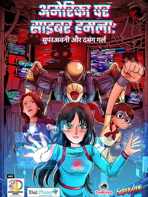 America par Cyber Hamla : SuperAvni and Dabung Girl [Set of 50 Books]