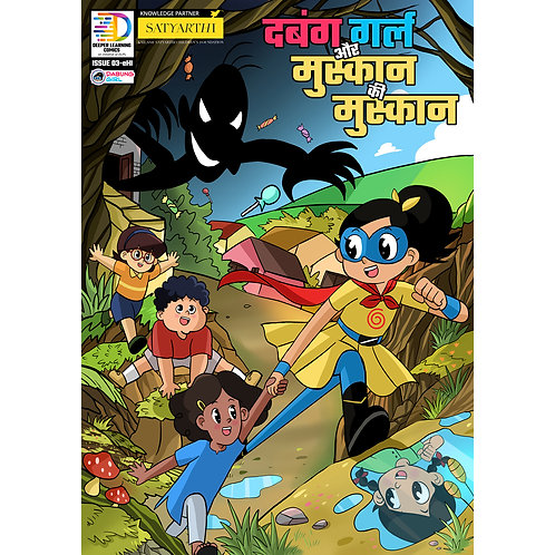 Dabung Girl aur Muskaan ki Muskaan [Set of 50 Books]