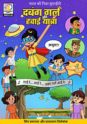 Dabung Girl and Space Journey Hindi