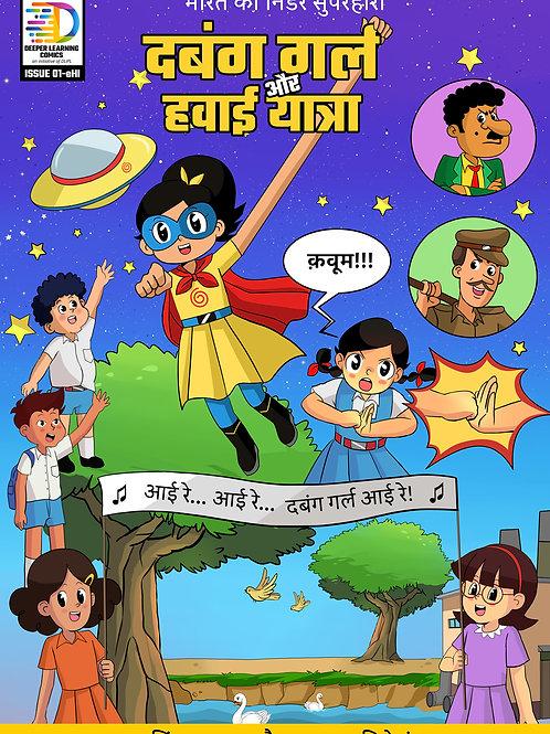 Dabung girl aur Hawai Yatra + Baccho ka Aandolan  [Set of 50 Books]