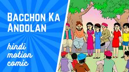 Dabung Girl aur Bacchon ka Andolan | Hindi Motion Comic