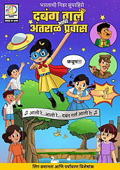 Dabung Girl and Space Journey Marathi