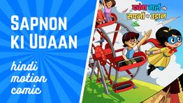 Dabung Girl aur Sapnon ki Udaan - Hindi Motion Comics