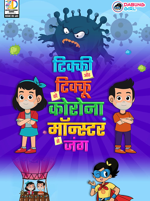 Ticky aur Tikku ki Corona Monster se Jung [Set of 50 Books]