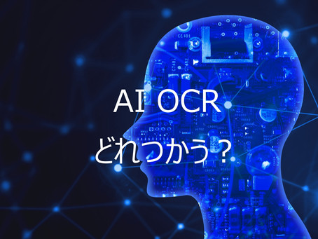 AI-OCR どれつかう?