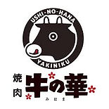 牛の華.jpg